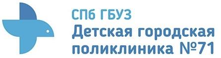 """СПб ГБУЗ """"Детская городская поликлиника № 71"""""""